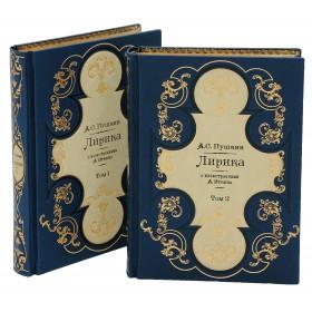 Пушкин А.С. ЛИРИКА, в 2-х томах (с илл. А. Иткина)