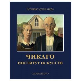 Альбом ЧИКАГО. Институт искусств