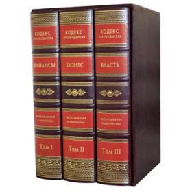 """Кодекс руководителя """"Финансы"""", """"Бизнес"""", """"Власть"""" в 3 томах"""