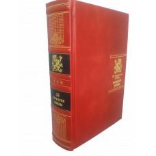 """""""33 стратегии войны"""". Роберт Грин. Книга ручной работы"""
