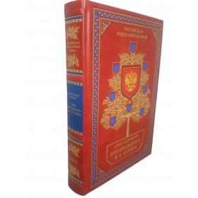 Российская родословная книга. Род президента Путина В.В. Книга ручной работы