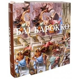 Барокко. Мир как произведение искусства