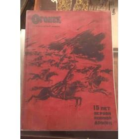 """15 лет Первой Конной армии. Журнал  """"Огонек"""". Специальный номер. Антикварное издание"""