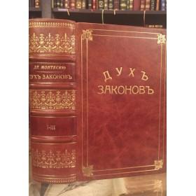 """Монтескье Шарль. """"Дух законов"""". 1862 г. Антикварное издание"""