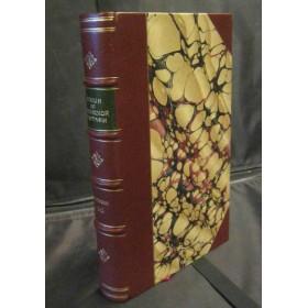 Лекции по физической географии. Выпуски 1 и 2. Антикварное издание