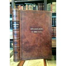Месяцеслов на 1862 год. Антикварное издание