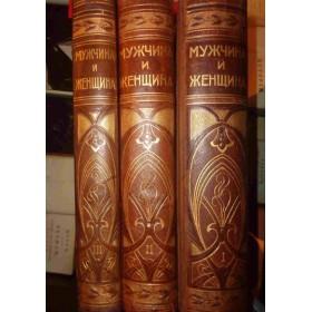 """Книга """"Мужчина и женщина"""". 1911 г. Антикварное издание"""