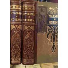 Мужчина и женщина. В трех томах. 1911 г. Антикварное издание