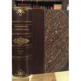 """Некрасов Н.А. """"Стихотворения"""". Антикварное издание"""