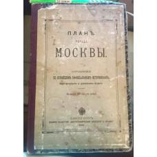 План города Москвы. 1912 г. Антикварное издание