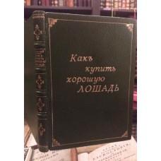 С-кий Н. Общеполезное чтение. Антикварное издание
