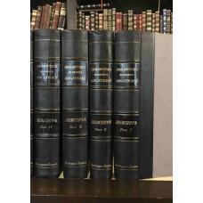 """Шекспир В. """"Полное собрание сочинений"""". В  5 томах. Антикварное издание"""