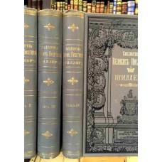 """Шиллер. """"Библиотека великих писателей"""". 1900 г. Антикварное издание"""