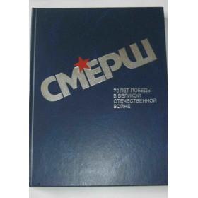 """""""Смерш"""" : исторические очерки и архивные документы. Антикварное издание"""