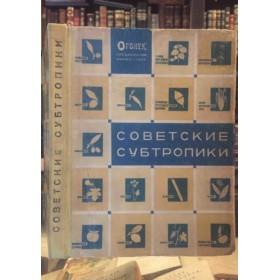"""Советские субтропики. Журнал """"Огонек"""". Специальный номер. Антикварное издание"""