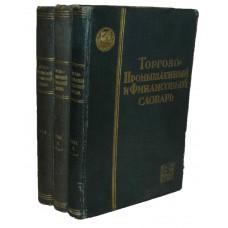 Торгово-промышленный и финансовый словарь. Антикварное издание