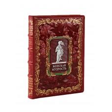Большая книга женской мудрости. Книга ручной работы