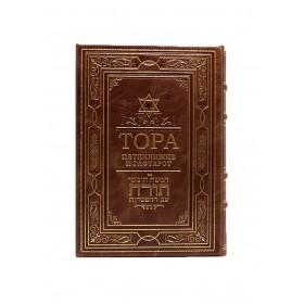 """Книга """"Тора"""""""