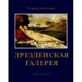 """Альбом """"Дрезденская галерея"""""""