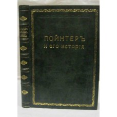 """Аркрайт В. """"Пойнтер и его история"""". Антикварное издание"""