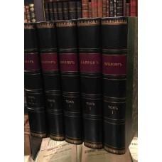 """""""Библиотека Великих Писателей"""". Под ред. С. А. Венгерова. Антикварное издание"""