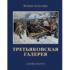 """Альбом """"Третьяковская галерея"""""""