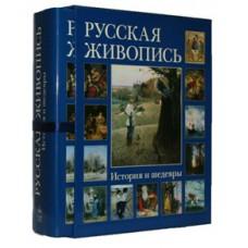 Русская живопись.История и шедевры.