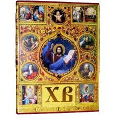 Евангельская история: Cвященная история Нового Завета, изложенная по Евангельскому тексту