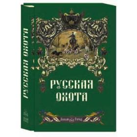 """""""Русская охота"""". Кутепов Н. Суперобложка"""