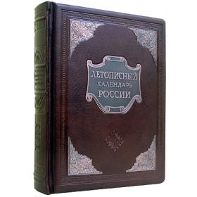 Летописный календарь России в кожаном переплете