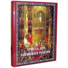 """Божерянов И.Н. """"Романовы. 300 лет служения России"""". Суперобложка"""