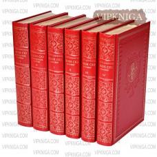 Эжен Сю ( 6 томов ). 1. Парижские тайны (в 2-х томах). 2. Агасфер (в 4 томах)