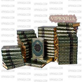 А. Дюма. Полное собрание сочинений в 52 томах (цена за том).