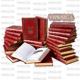 Библиотека приключенческого романа (26 томов). Цена указана за один том