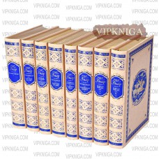 Гюстав Эмар ( 8 томов ). Цена указана за том
