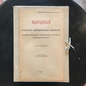 Бобринский А.А. Народные русские деревянные изделия. 1911 г