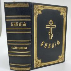 Библия или книги Священного Писания Ветхого и Нового Завета в русском переводе.