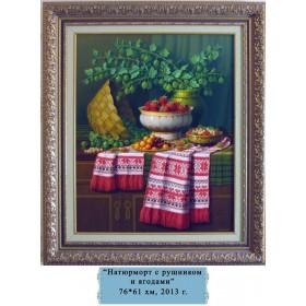 """Картина """"Натюрморт с рушником и ягодами"""""""