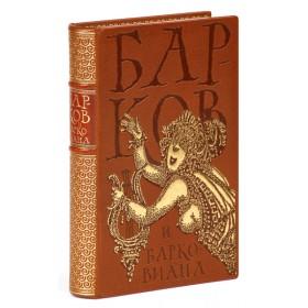 Барков и барковиана