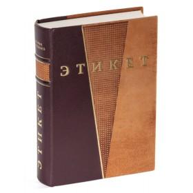 Этикет и протокол. Общегражданский, деловой, дипломатический, церковный. Автор Эдуард Соловьев