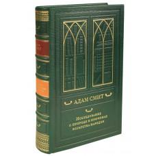 """Адам Смит """"Исследование о природе и причинах богатства народов"""""""