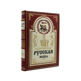"""Книга """"Русская водка"""". Эксклюзив."""
