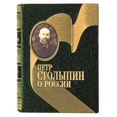 Петр Столыпин о России