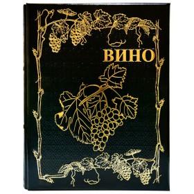 "Книга ""Вино. Атлас мира"" Робинсон Д., Джонсон Х. В кожаном переплете"