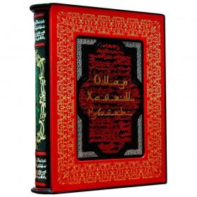 "Книга Омар Хайям ""Рубайят"".   VIP-издание"