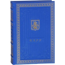 "Книга ""Москва"" на японском языке"