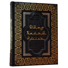 """Книга Омар Хайям """"Рубайят"""" в кожаном переплете ручной работы с рельефным цветным  и глубоким блинтовым тиснением в футляре"""