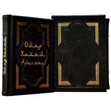 """""""Древо бытия Омара Хайяма"""" в кожаном переплете ручной работы. В 2-х томах, в футляре"""