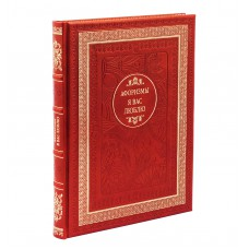 """Книга """"Я Вас люблю. Афоризмы"""""""