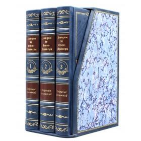 Антуан де Сент-Экзюпери (сочинения в 3-х томах)